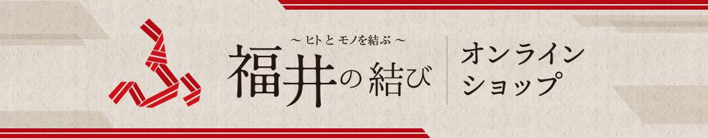 福井の結び~ヒトとモノを結ぶ~ オンラインショップ