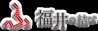 福井の結び~ヒトとモノを結ぶ~