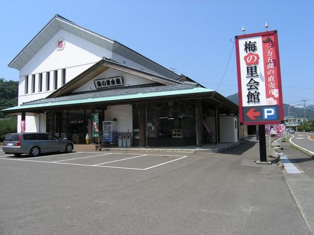 JA福井県 梅の里会館