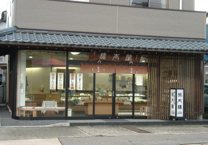(株)栄太楼
