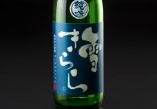 雪きらら 純米酒
