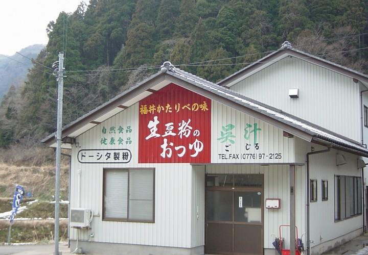 (株)ごーる堂