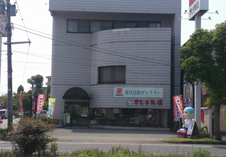 (株)かじ惣仏壇製作所