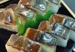 松前風鯖へしこ寿司