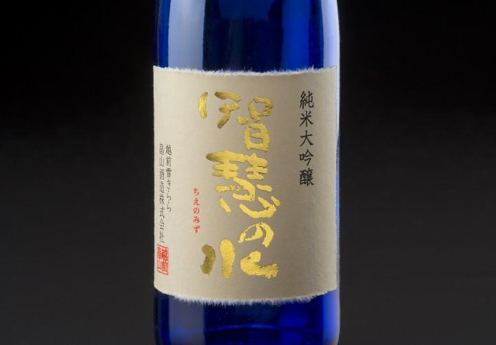 智慧の水 純米大吟醸
