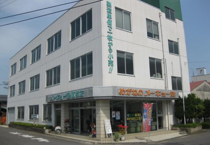 福井県鯖江眼鏡(協)