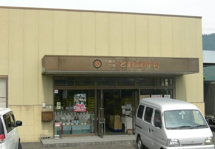 (株)とば屋酢店