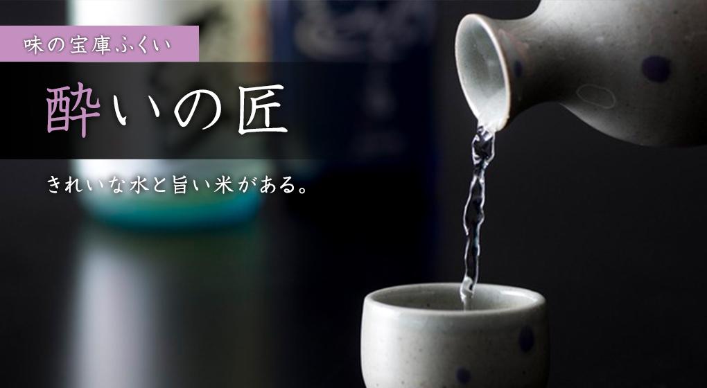 きれいな水とうまい米がある