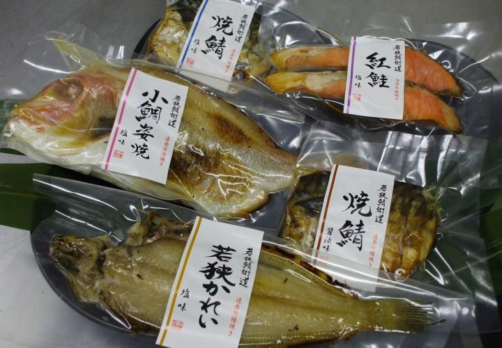 焼魚三昧セット(華)