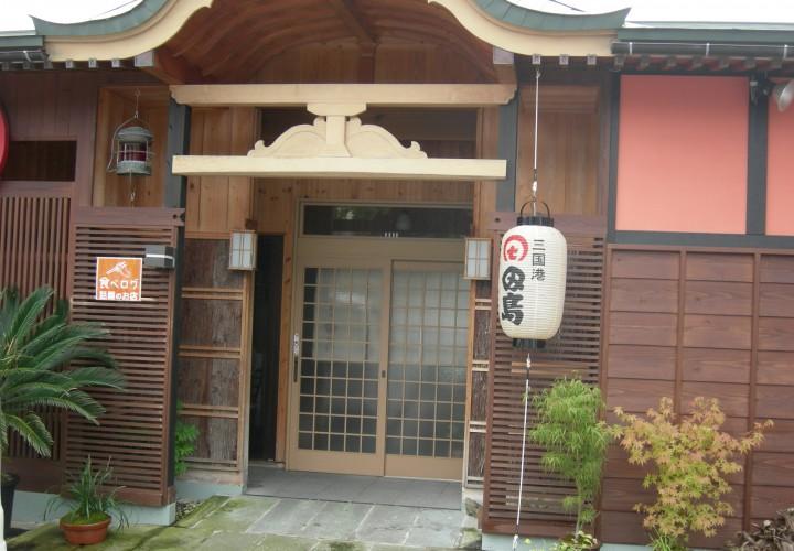 田島魚問屋