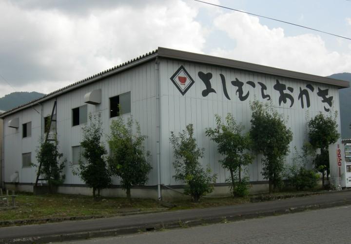(株)吉村甘露堂