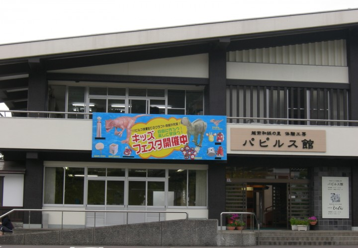 福井県和紙工業(協)