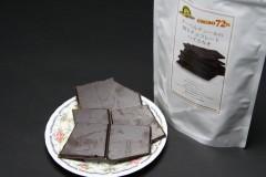 クーベルチュールの割りチョコレート ハイカカオ